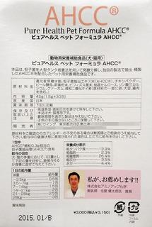 ペット用AHCC成分